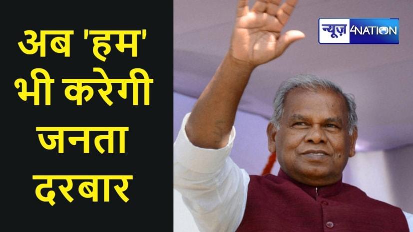 एनडीए के दल में लगी जनता दरबार की होड़, जदयू और बीजेपी के बाद अब हम पार्टी भी करेगी जनता दरबार, जानिये कब होगा