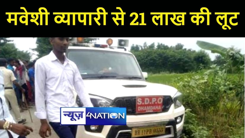 BIHAR NEWS : मवेशी व्यपारी से अपराधियों ने लूटे 21 लाख रुपये, जांच में जुटी पुलिस