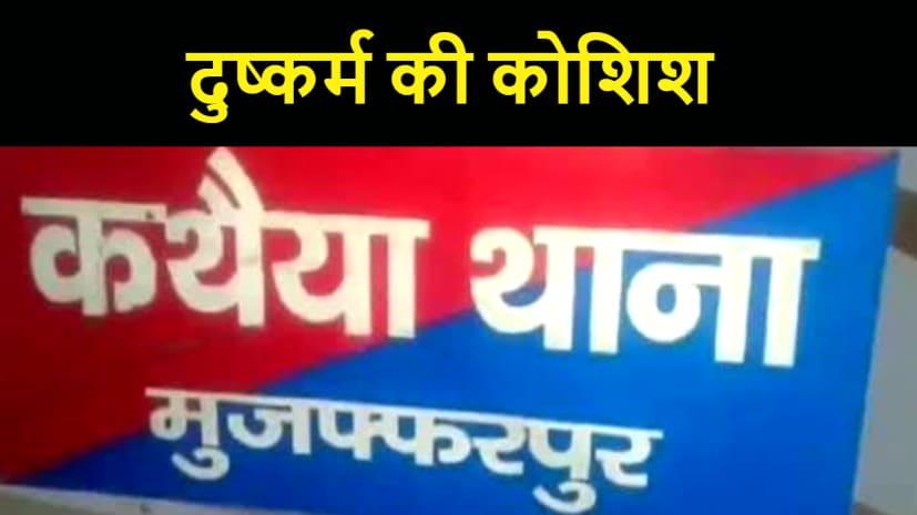 BIHAR NEWS : दिव्यांग महिला से बदमाश ने की हाथ पैर बांधकर दुष्कर्म की कोशिश, जांच में जुटी पुलिस