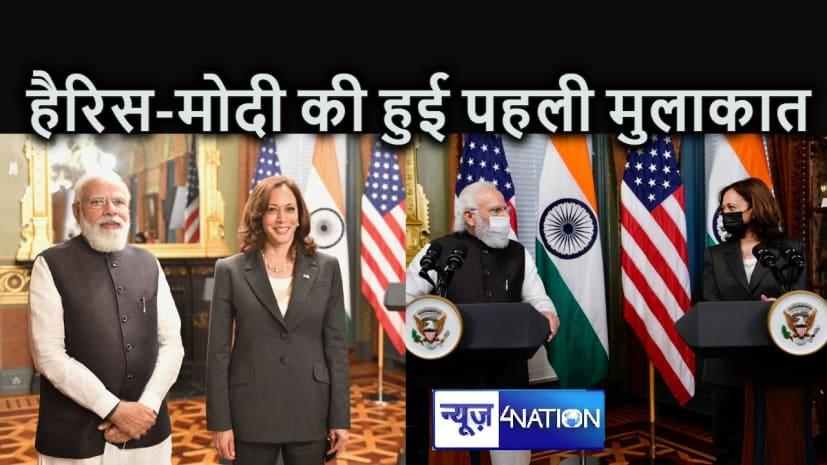अमेरिका उप राष्ट्रपति कमला हैरिस से पीएम मोदी ने की मुलाकात, भारत आने का दिया न्योता