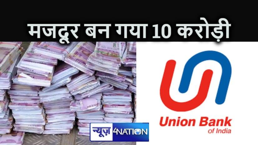 अब सुपौल का मजदूर रातों रात हुआ करोड़पति, खाते में आए 9 करोड़ 99 लाख रुपए, जांच के लिए पहुंचे जोनल जीएम