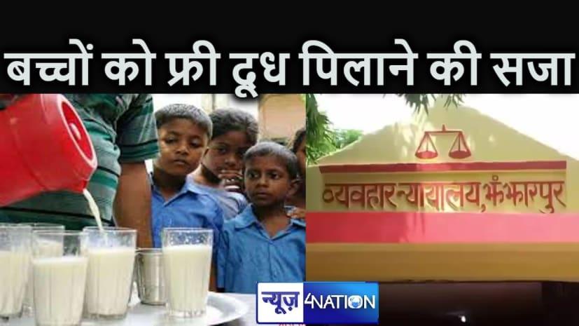 दलित समुदाय के पांच बच्चों को प्रतिदिन आधा लीटर मुफ्त में देना होगा दूध, रंगदारी के आरोप में जेल में बंद दो आरोपियों को मिली अनोखी सजा