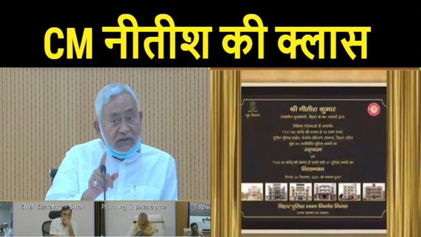 CM नीतीश ने बड़े अफसरों को हड़काया! काम क्यों पेंडिंग है? आपका भाषण हम सुन रहे थे....थानों के लिए जमीन क्या हुआ?
