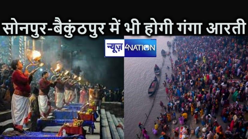 पटना के बाद गोपालगंज और सोनपुर में भी होगी गंगा आरती, पर्यटन विभाग के निर्देश पर शुरू हुई तैयारी