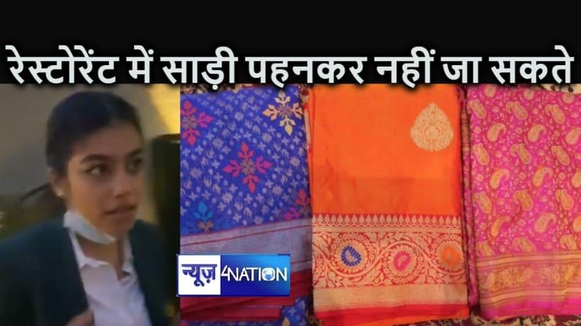 दिल्ली के रेस्टोरेंट संचालकों की मनमानी : पहले गमछा और अब साड़ी पहनकर आने पर लगा दी एंट्री पर रोक