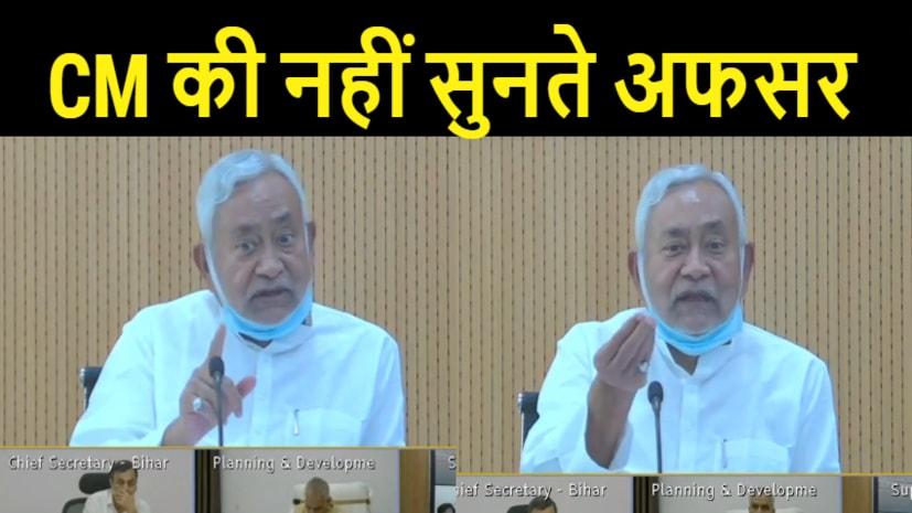 CM नीतीश की 'सलाह' नहीं मानते बड़े अफसर? मुख्यमंत्री बोले- हमारी बात पर थोड़ा ध्यान दीजिएगा...