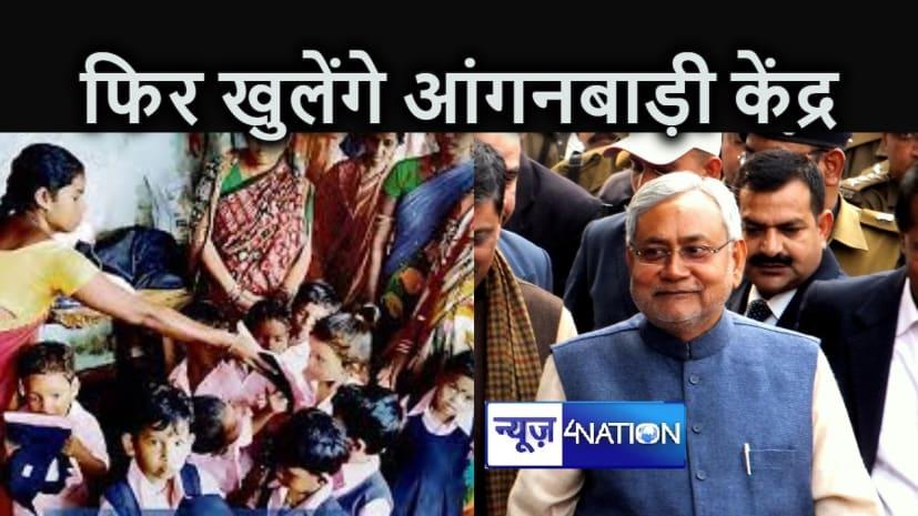 BREAKING NEWS :  बिहार के छोटे स्कूल और आंगनबाड़ी केंद्रों को खोलने के लेकर नीतीश कुमार ने लिया बड़ा फैसला, जानिए क्या है वह निर्णय