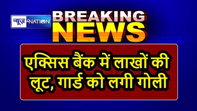 BREAKING NEWS: बेखौफ अपराधियों ने गार्ड की हत्या कर लूट लिए 39 लाख रुपए