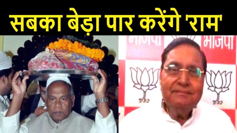 डूब रही 'मांझी' की राजनीति! BJP का पूर्व CM पर बड़ा हमला- पॉलिटिक्स चमकाने के चक्कर में 'जीतनराम'....मर्यादा पुरूषोत्तम 'राम' सबका बेड़ा पार करेंगे