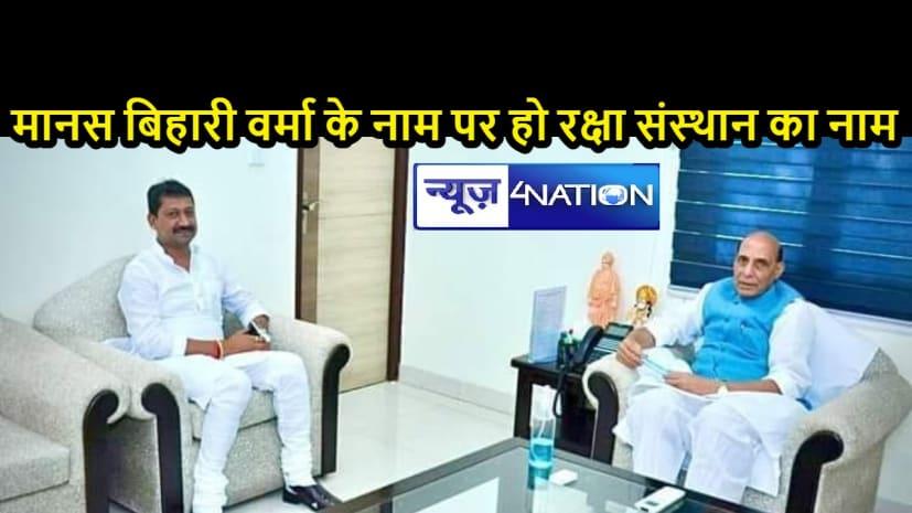 केंद्रीय रक्षा मंत्री से मिले मंत्री सुमित सिंह, रक्षा विज्ञान के क्षेत्र में मानस बिहारी वर्मा के नाम से पुरस्कार शुरू करने की जताई इच्छा