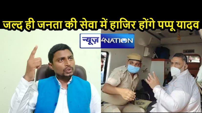 राजू दानवीर ने जताया न्यायालय पर भरोसा, कहा- 'सच परेशान हो सकता है, पराजित नहीं, जल्द जेल से बाहर आएंगे जाप सुप्रीमो'