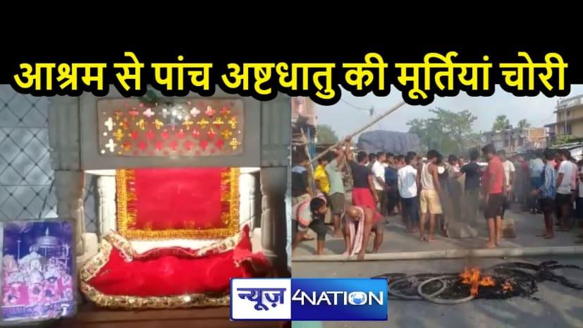 छपरा में भगवान भी सुरक्षित नहीं: ब्रह्मचारी आश्रम से अष्टधातु की 5 मूर्तियां चोरी, नाराज लोगों ने NH जामकर किया हंगामा