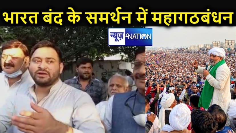 27 सितंबर को किसान के भारत बंद के समर्थन में महागठबंधन; राजद, कांग्रेस और लेफ्ट के नेताओं भी होंगे प्रदर्शन में शामिल