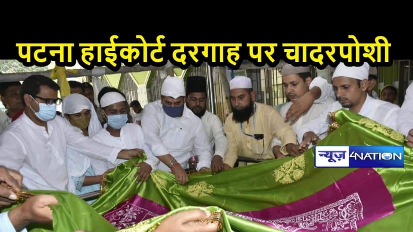 JDU की MLC उम्मीदवार रोजिना नाजिश ने की चादरपोशी, सीएम की सेहत और बिहार में सुख-शांति के लिए मांगी दुआएं