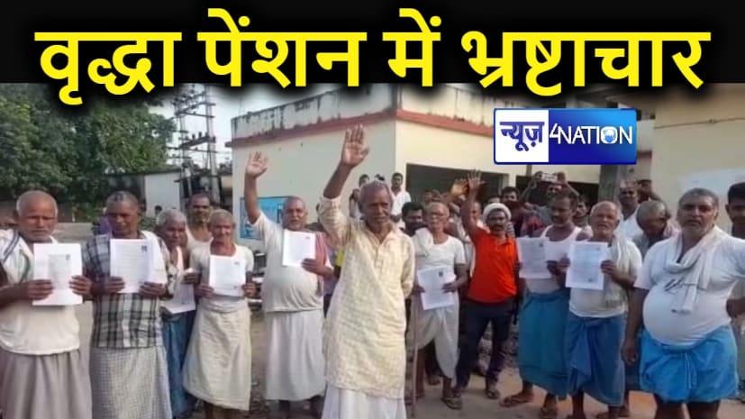 उम्र में घोटाला : जाली सर्टिफिकेट बनाकर दिया जा रहा वृद्ध पेंशन, रिश्वत में ले रहे 15 हजार रुपये