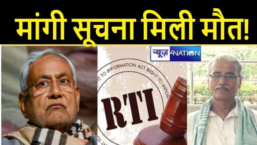 ये कैसा सुशासन? एक-एक मारे जा रहे RTI कार्यकर्ता...आज विपीन अग्रवाल का था नंबर, नीतीश राज में अब तक 20 एक्टिविस्ट की हत्या