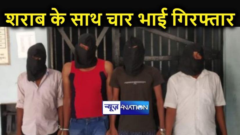 शराब के धंधे में लिप्त चार भाई गिरफ्तार, बाइक और मोबाइल भी जब्त