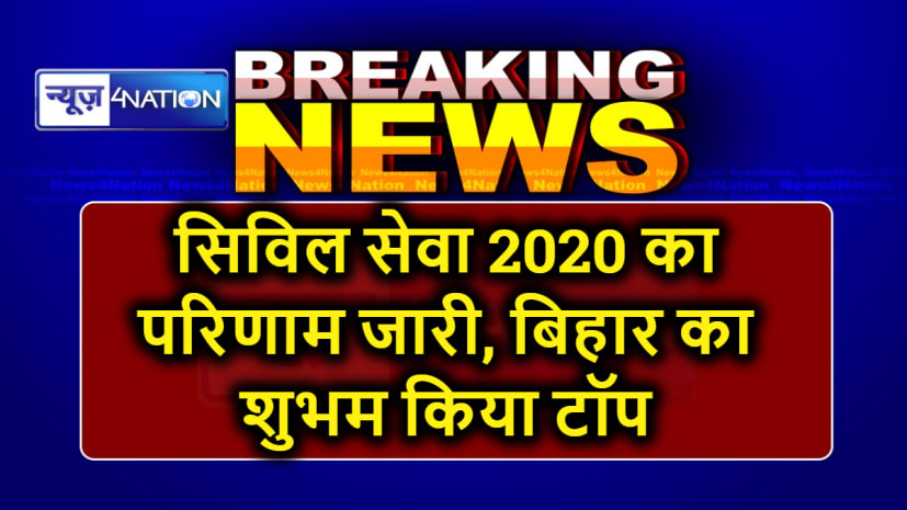 सिविल सेवा 2020 का परिणाम जारी, बिहार के शुभम कुमार बना टॉपर, देखिये पूरी सूची