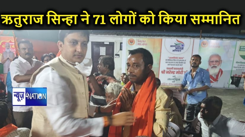 ऋतुराज सिन्हा ने 'नमो टी स्टॉल' पर चाय बेचने वाले 71 लोगों को किया सम्मानित