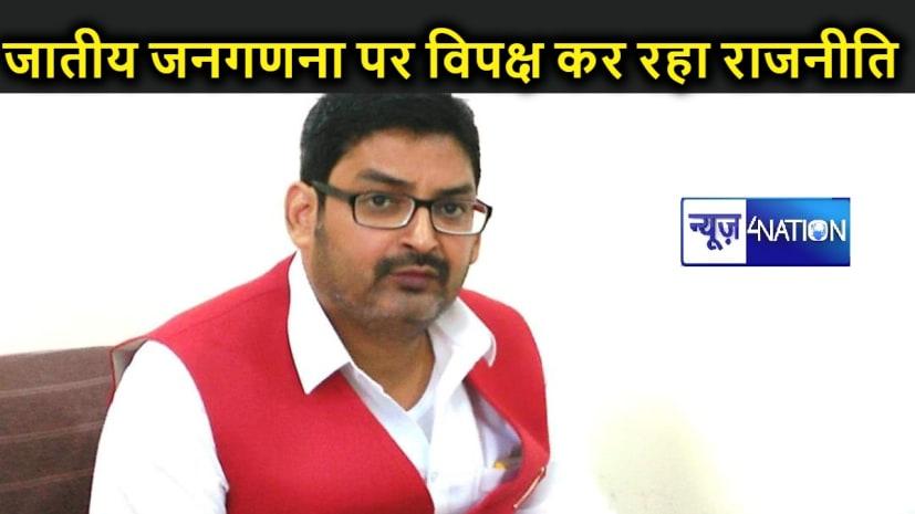 जातीय जनगणना पर पूर्व विधायक मनोज शर्मा ने कहा- विपक्ष कर रहा है राजनीति