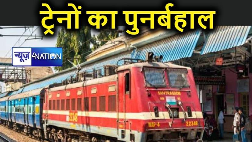 यात्रीगण कृपया ध्यान दें... एक जोड़ी एक्सप्रेस और 6 जोड़ी पैसेंजर ट्रेनों का परिचालन पुनर्बहाल, देखिये लिस्ट