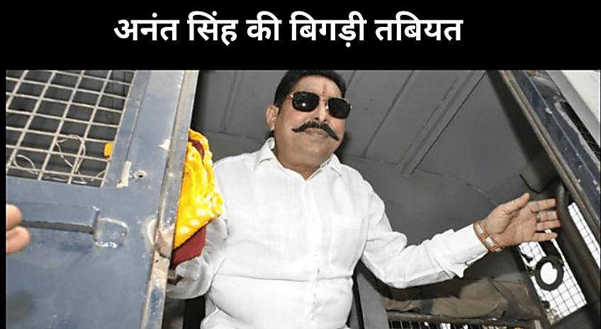 बाहुबली विधायक अनंत सिंह की अचानक बिगड़ी तबियत, पीएमसीएच किया गया रेफर