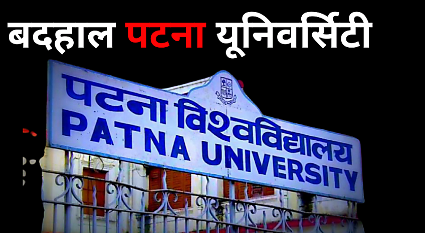 पटना विश्वविद्यालय : 22 हजार छात्र पर सिर्फ 305 शिक्षक,यूजीसी के नियमों की उड़ी धज्जियां,हालात और होंगे खराब