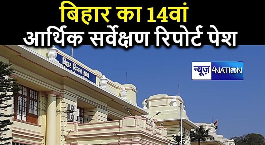 बिहार का 14वां आर्थिक सर्वेक्षण रिपोर्ट विधानमंडल में हुआ पेश, सदन मंगलवार तक के लिए स्थगित