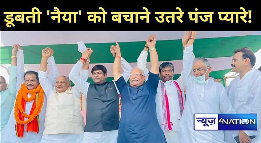 तारापुर-कुशेश्वरस्थान में डूबती 'नैया' को बचाने के लिए JDU-BJP ने उतारी नेताओं की फौज, अकेले 'तेजस्वी' को रोकने में NDA नेताओं के छूट रहे पसीने