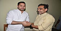 अमित शाह और नीतीश कुमार की प्रेस कांफ्रेंस के बाद उपेन्द्र कुशवाहा की तेजस्वी से मुलाकात