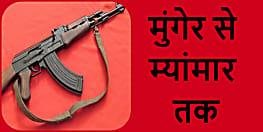 AK 47 मामले में सन्न कर देनेवाला खुलासा, पढ़िए मुंगेर से म्यांमार तक फैले हथियार तस्करी की एक्सक्लूसिव रिपोर्ट