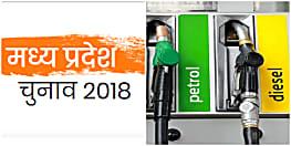 ELECTION UPDATE : मुफ्त में तेल देना पड़ा भारी, मध्यप्रदेश में तीन पेट्रोल पंप सील