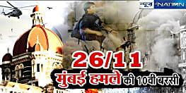 26/11 मुंबई हमला : दहशत के वो 60 घंटे...जब मुंबई बन गई थी बंधक