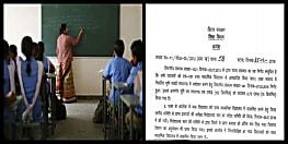 बिहार के 87 स्कूलों को प्लस 2 में किया गया उत्क्रमित, शिक्षा विभाग ने जारी किया आदेश