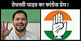 तेजस्वी यादव का कांग्रेस प्रेम ! पार्टी की एक महिला उम्मीदवार से वैर,दूसरी महिला प्रत्याशी के चुनाव प्रचार में खूब बहा रहे पसीना