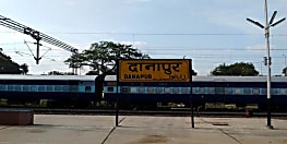 28 मई से दानापुर होकर गुजरनेवाले रेलयात्रियों को होगी परेशानी, रद्द रहेंगी ये ट्रेनें