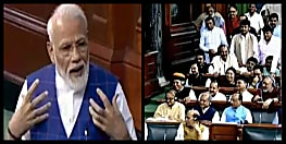 पीएम मोदी ने संसद में ऐसा क्या कह डाला कि हंस पड़े सत्ता पक्ष के सभी सांसद