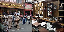 पटना में 5 करोड़ी लूट मामले में पटना पुलिस के हाथ अबतक खाली, इधर सर्राफा दूकानदारों ने बुलाई आपात बैठक