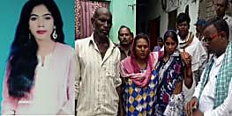 महादलित युवती की हत्या के एक सप्ताह बाद भी पुलिस के हाथ खाली, दलित संगठनो में आक्रोश
