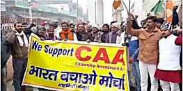 सीएए के समर्थन में बिहार में कई जगहों पर निकला जुलूस, लोगों ने पीएम के पक्ष में लगाये नारे