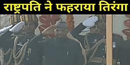 राजपथ पर राष्ट्रपति रामनाथ कोविंद ने फहराया तिरंगा, दी गई 21 तोपों की सलामी