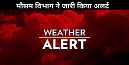 मौसम विभाग ने जारी किया अलर्ट, पटना समेत इन जिलों में होगी बारिश