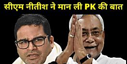 सीएम नीतीश कुमार ने मान ली प्रशांत किशोर की बात, PK ने कहा धन्यवाद