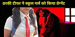 भागलपुर में ठरकी टीचर ने स्कूल गर्ल के साथ बनाया शारीरिक संबंध, पांच महीने की गर्भवती लड़की ने कहा-छत पर ले जाकर जबरन खोलता था कपड़े