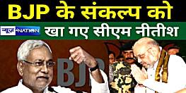 बीजेपी के 'संकल्प' को खा गए CM नीतीश, सत्ता की राजनीति के आगे 'विचारधारा' की सियासत का सरेंडर....