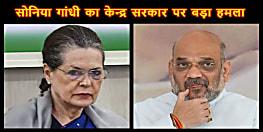 बड़ी खबर : दिल्ली हिंसा को लेकर कांग्रेस हुई हमलावर, सोनिया ने गृह मंत्री अमित साह से मांगा इस्तीफा