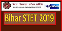 Bihar stet 2019: बिहार बोर्ड ने एडमिट कार्ड में सुधार का दिया आखिरी मौका