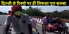 मोतिहारी का एक परिवार पूरे कुनबे के साथ दिल्ली से तीन रिक्शे पर निकल पड़ा....आखिर करता भी तो क्या?