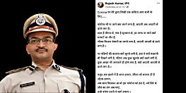 बिहार के एक IPS अधिकारी ने कोरोना पर लिखी एक कविता,जानिए.......