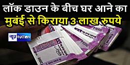 लॉकडाउन में मुंबई से घर आने का चढ़ा ताव तो तीन लाख रुपये खर्च कर पहुंच गया अपने गांव..दंग हैं लोग